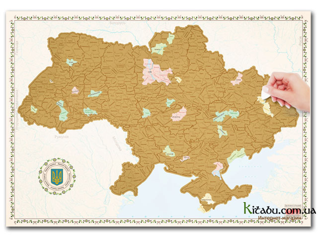 Scratch-map-Ukraine-640
