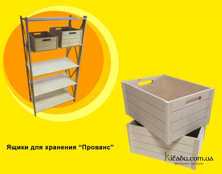 Shelves-Wood-Provence-001